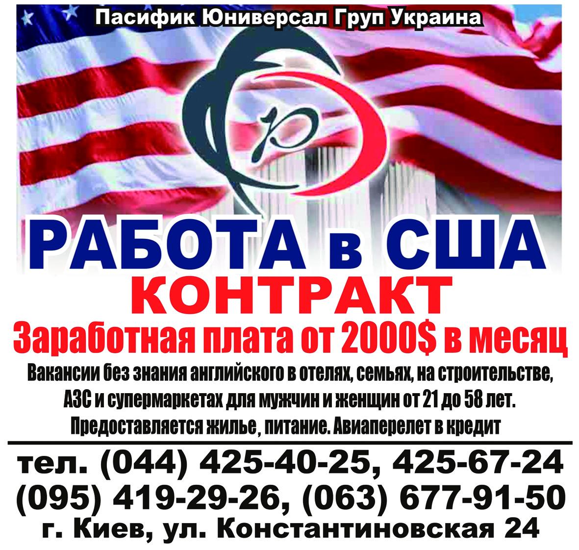 Работа в Кишиневе, Pacific Universal Group Ukraine
